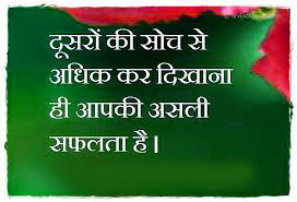 MOTIVATIONAL QUOTES FOR STUDENTS IN HINDI AND ENGLISH BOTH IMAGES PHOTO WALLPAPER DOWNLOAD