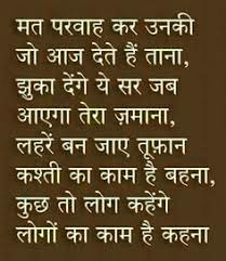 MOTIVATIONAL QUOTES FOR STUDENTS IN HINDI AND ENGLISH BOTH IMAGES PICS PICTURES FREE HD