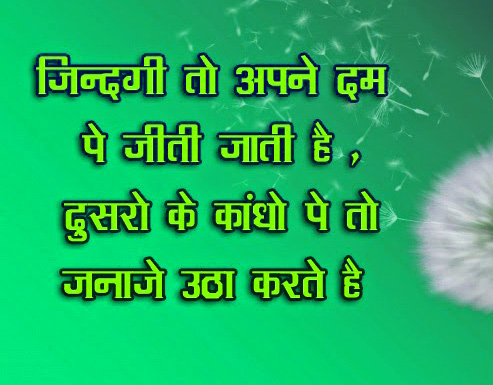 MOTIVATIONAL QUOTES FOR STUDENTS IN HINDI AND ENGLISH BOTH IMAGES PICS FOR FACEBOOK