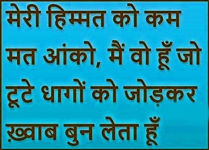 MOTIVATIONAL QUOTES FOR STUDENTS IN HINDI AND ENGLISH BOTH IMAGES PHOTO WALLPAPER HD