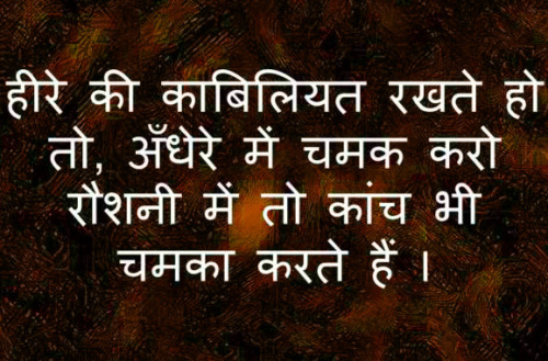 MOTIVATIONAL QUOTES FOR STUDENTS IN HINDI AND ENGLISH BOTH IMAGES PICS PHOTO HD