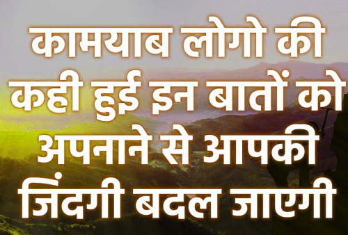 MOTIVATIONAL QUOTES IN HINDI FOR STUDENT LIFE IMAGES WALLPAPER PHOTO FOR WHATSAPP