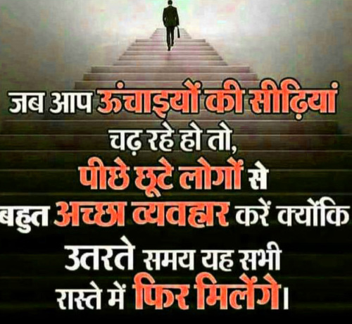 MOTIVATIONAL QUOTES IN HINDI FOR STUDENT LIFE IMAGES PICS FOR FACEBOOK