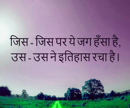 MOTIVATIONAL QUOTES IN HINDI FOR STUDENT LIFE IMAGES PICS PICTURES HD