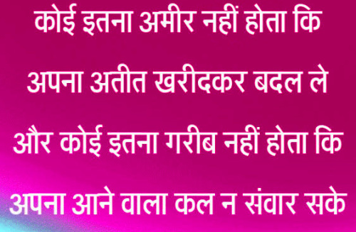 MOTIVATIONAL QUOTES IN HINDI FOR STUDENT LIFE IMAGES WALLPAPER DOWNLOAD