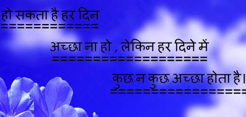 MOTIVATIONAL QUOTES IN HINDI FOR STUDENT LIFE IMAGES PICS PHOTO HD