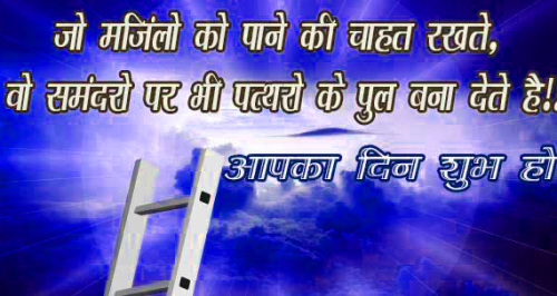 MOTIVATIONAL QUOTES IN HINDI FOR STUDENT LIFE IMAGES WALLPAPER PHOTO HD