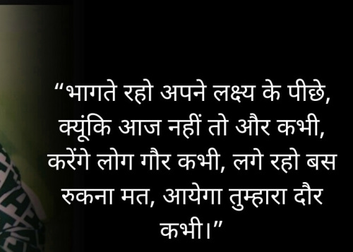 MOTIVATIONAL QUOTES IN HINDI FOR STUDENT LIFE IMAGES PICS PHOTO DOWNLOAD