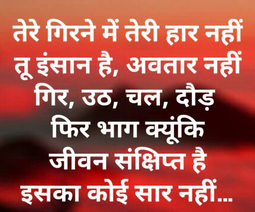 MOTIVATIONAL QUOTES IN HINDI FOR STUDENT LIFE IMAGES PHOTO PICS FREE HD