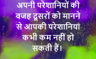 543+ Motivational Quotes Thoughts In Hindi Images Pics Wallpaper HD