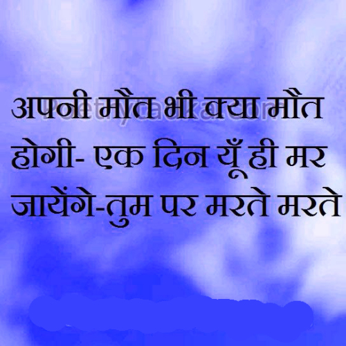 MOTIVATIONAL QUOTES THOUGHTS IN HINDI IMAGES PHOTO HD