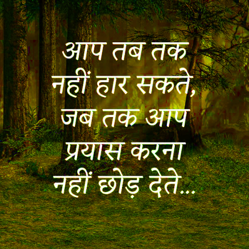 MOTIVATIONAL QUOTES THOUGHTS IN HINDI IMAGES WALLPAPER PHOTO FREE DOWNLOAD