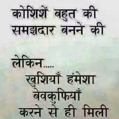 MOTIVATIONAL QUOTES THOUGHTS IN HINDI IMAGES WALLPAPER DOWNLOAD