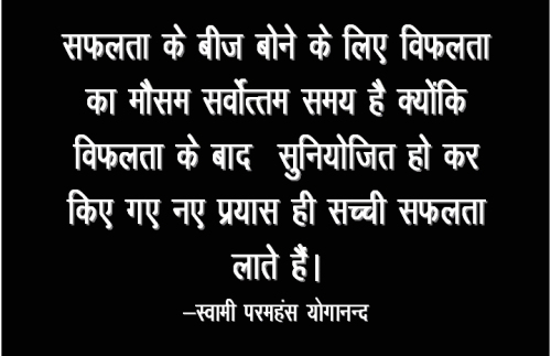 MOTIVATIONAL QUOTES THOUGHTS IN HINDI IMAGES PICTURES PICS FREE HD DOWNLOAD