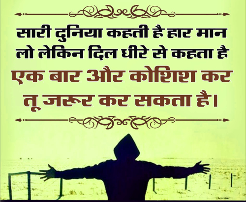 MOTIVATIONAL QUOTES THOUGHTS IN HINDI IMAGES PICTURES PICS HD DOWNLOAD