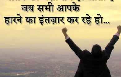 MOTIVATIONAL QUOTES THOUGHTS IN HINDI IMAGES WALLPAPER PHOTO DOWNLOAD