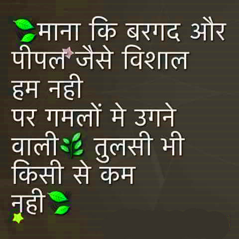 MOTIVATIONAL QUOTES THOUGHTS IN HINDI IMAGES WALLPAPER PICS FREE HD