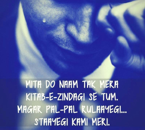 SAD ALONE IMAGES WITH HINDI ENGLISH QUOTES FOR DP PHOTO WALLPAPER FOR FACEBOOK