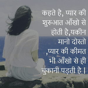 HINDI QUOTES WHATSAPP DP IMAGES PICS FOR BOYS & GIRLS PICTURES PICS HD