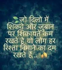 HINDI QUOTES WHATSAPP DP IMAGES PICS FOR BOYS & GIRLS WALLPAPER PHOTO DOWNLOAD