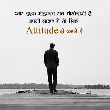 HINDI QUOTES WHATSAPP DP IMAGES PICS FOR BOYS & GIRLS PICTURES DOWNLOAD