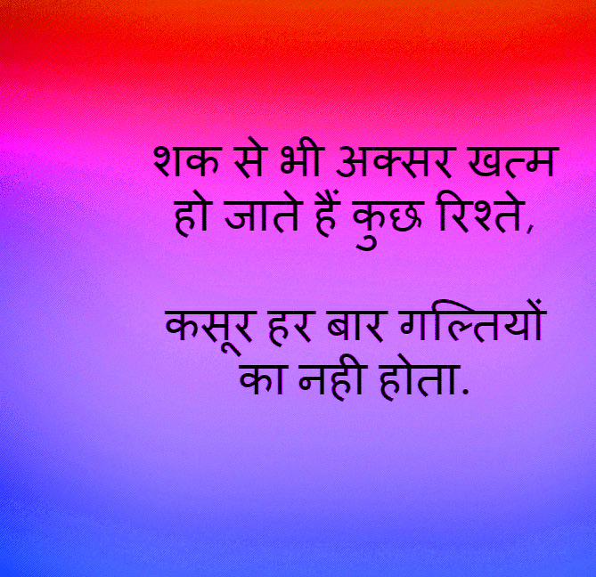 HINDI QUOTES WHATSAPP DP IMAGES PICS FOR BOYS & GIRLS PICS PICTURES FREE HD