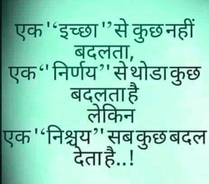 HINDI QUOTES WHATSAPP DP IMAGES PICS FOR BOYS & GIRLS PICTURES HD