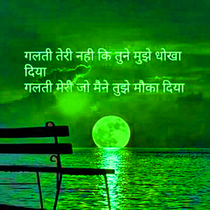HINDI QUOTES WHATSAPP DP IMAGES PICS FOR BOYS & GIRLS WALLPAPER PHOTO FOR WHATSAPP