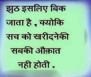 HINDI QUOTES WHATSAPP DP IMAGES PICS FOR BOYS & GIRLS PICS PICTURES HD