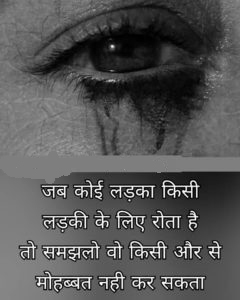 WHATSAPP STATUS HINDI SHAYARI DP IMAGES PHOTO WALLPAPER PICS DOWNLOAD
