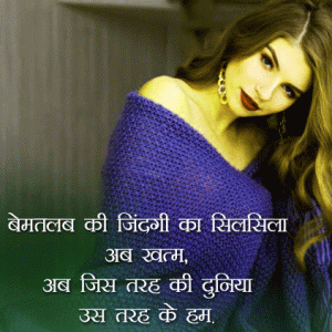 WHATSAPP STATUS HINDI SHAYARI DP IMAGES WALLPAPER PHOTO FREE DOWNLOAD