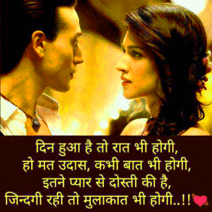 WHATSAPP STATUS HINDI SHAYARI DP IMAGES WALLPAPER DOWNLOAD