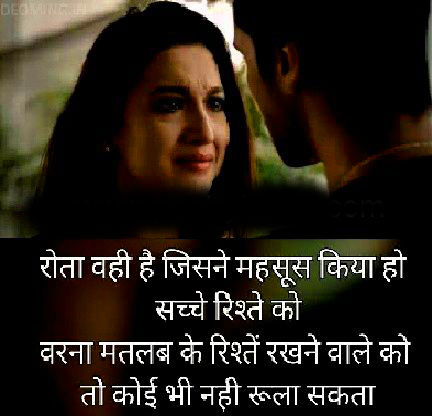 Whatsapp Status Hindi Shayari DP (52)