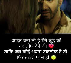 WHATSAPP STATUS HINDI SHAYARI DP IMAGES PICS HD DOWNLOAD
