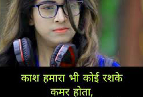 WHATSAPP STATUS HINDI SHAYARI DP IMAGES PICTURES PICS FOR FACEBOOK