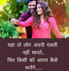 WHATSAPP STATUS HINDI SHAYARI DP IMAGES PICTURES DOWNLOAD
