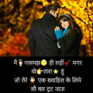 WHATSAPP STATUS HINDI SHAYARI DP IMAGES WALLPAPER PHOTO DOWNLOAD