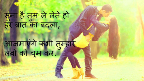 LOVE QUOTES IMAGES IN HINDI FOR WHATSAPP DP PICTURES PICS FREE HD DOWNLOAD