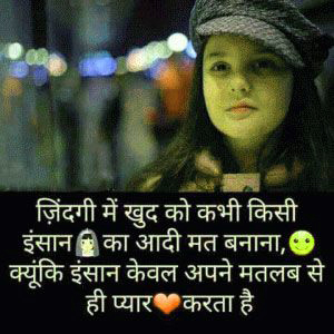 LOVE QUOTES IMAGES IN HINDI FOR WHATSAPP DP WALLPAPER PHOTO FOR FACEBOOK