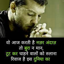 LOVE QUOTES IMAGES IN HINDI FOR WHATSAPP DP WALLPAPER PHOTO FOR FRIENDS