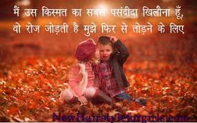 LOVE QUOTES IMAGES IN HINDI FOR WHATSAPP DP WALLPAPER HD DOWNLOAD