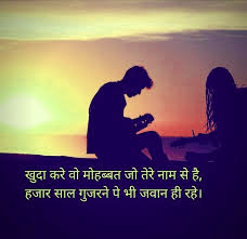 LOVE QUOTES IMAGES IN HINDI FOR WHATSAPP DP PICS HD