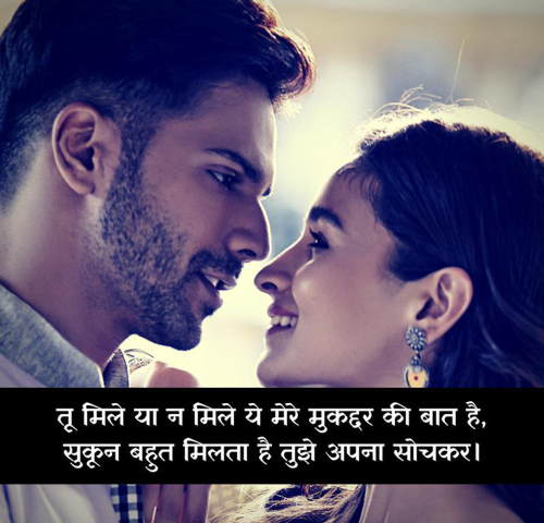 LOVE QUOTES IMAGES IN HINDI FOR WHATSAPP DP WALLPAPER PHOTO DOWNLOAD