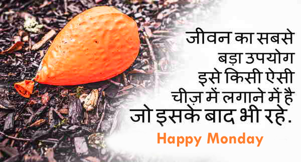 Quotes-On-Life-In-Hindi--go