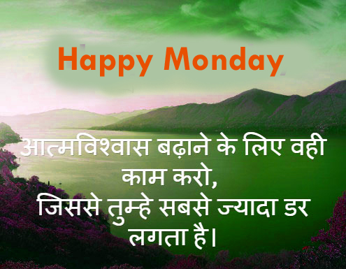 hindi-quote-for-monday