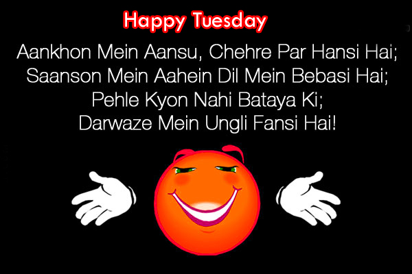 sms-tuesday-good-morning