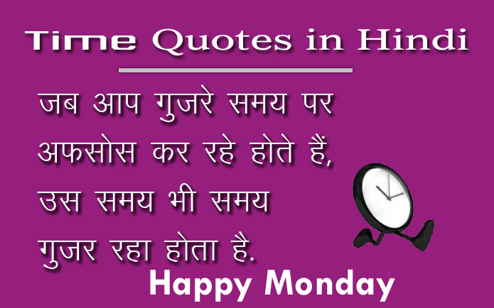 time-quotes-hindi-for-monda