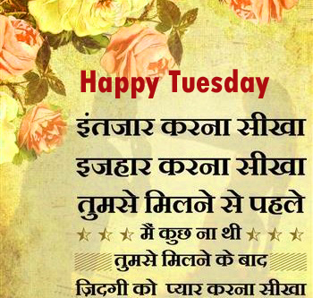 tuesday-in-hindi
