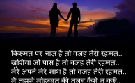 उर्दू शायरी 122+ Best Hindi Shayari Images Pictures Collection 2019