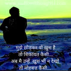 Hindi Bewafa Shayari Images Photo Pics Download